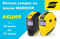 Акция на сварочные маски ESAB Warrior Tech