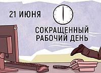 21 июня - сокращенный рабочий день