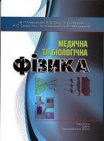 Медична та біологічна фізика Марценюк В.П. Укрмедкнига Тернопіль Недорого