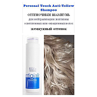 ОТТЕНОЧНЫЙ ШАМПУНЬ ДЛЯ КРАШЕННЫХ БЛОНДИНОК, 250 м / Personal Touch Hair Therapy Anti-Yellow Shampoo