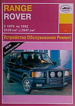 RANGE ROVER  Модели 1970 - 1992 гг.   Устройство • Обслуживание • Ремонт