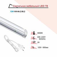 LED Светильник мебельный RIGHT HAUSEN Т8 12W 900мм 6500К (с кабелем) HN-042062