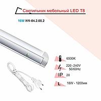 LED Светильник мебельный RIGHT HAUSEN Т8 16W 1200 мм (с кабелем 1м и вилкой) HN-042082N