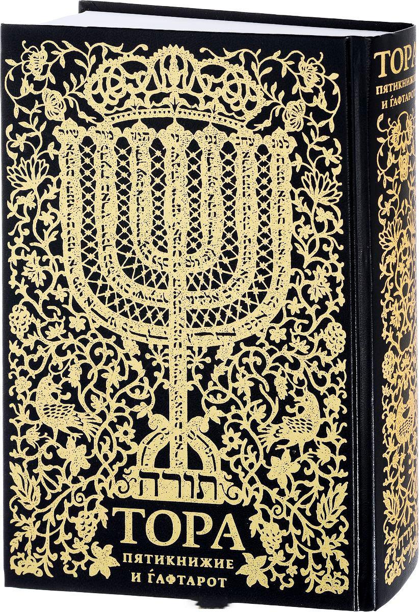 Тора. Пятикнижие и гафтарот. Ивритский текст с русским переводом (большая) Мосты культуры