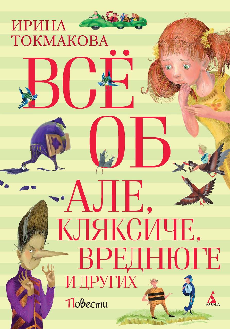 Ірина Токмакова. Все про Альо, Кляксиче, Вреднюге та інших. Повісті