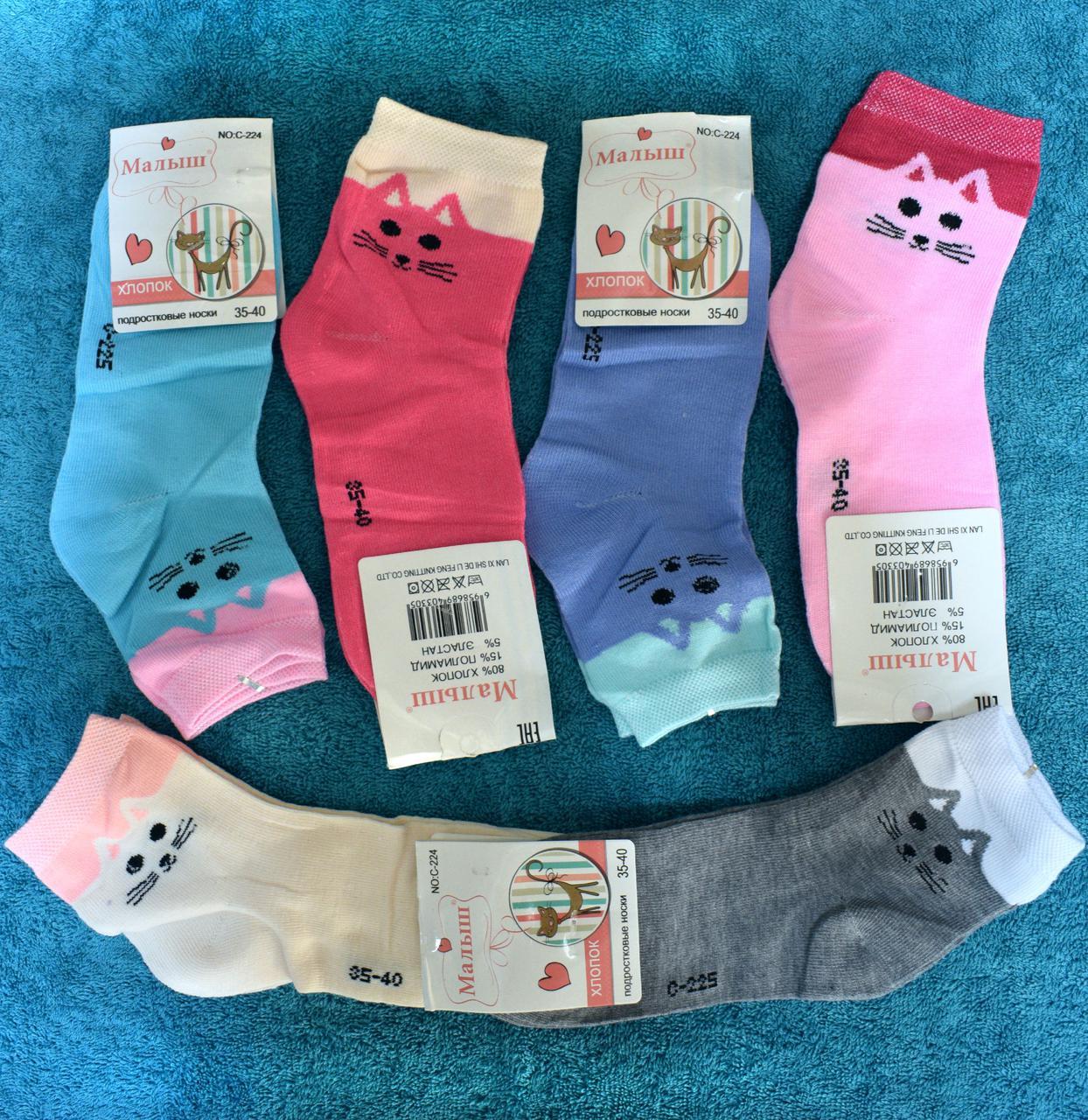 Детские короткие носочки на девочку Малыш С225 35-40. В упаковке 12 па