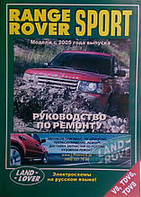 RANGE ROVER SPORT  Модели с 2005 года  Руководство по ремонту