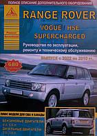 RANGE ROVER   VOGUE / HSE SUPERCHARGED   Модели 2002-2010 гг.   Руководство по ремонту и эксплуатации, фото 1