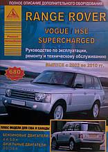 RANGE ROVER   VOGUE / HSE SUPERCHARGED   Модели 2002-2010 гг.   Руководство по ремонту и эксплуатации