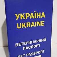 Ветеринарный паспорт для собак и кошек (Украина)
