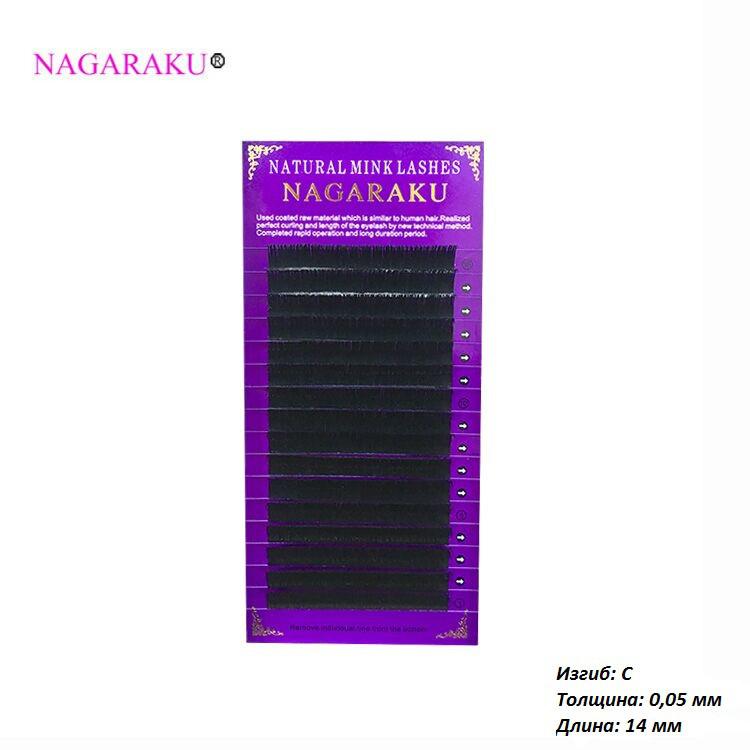 Ресницы для наращивания Nagaraku 0.05 C 14 мм