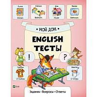 Книга детская Vivat 21,5*27,5 см Развитие ребенка, English тесты, Мой дом (рус) 907374