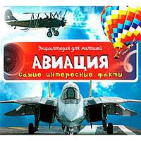 Книга детская Vivat Энциклопедия для малышей, самые интересные факты, Авиация (рус) 905325