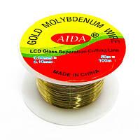 Проволока (струна) 0,10 мм/100 м AIDA для разделения комплектов дисплей+тачскрин