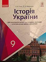 Історія України 9 клас. Підручник.