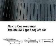 Лента  400-4-2560 бесконечная с ребром 3М-60 (ЗА 03.001)