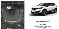 Защита двигателя для Renault Captur с 2013-