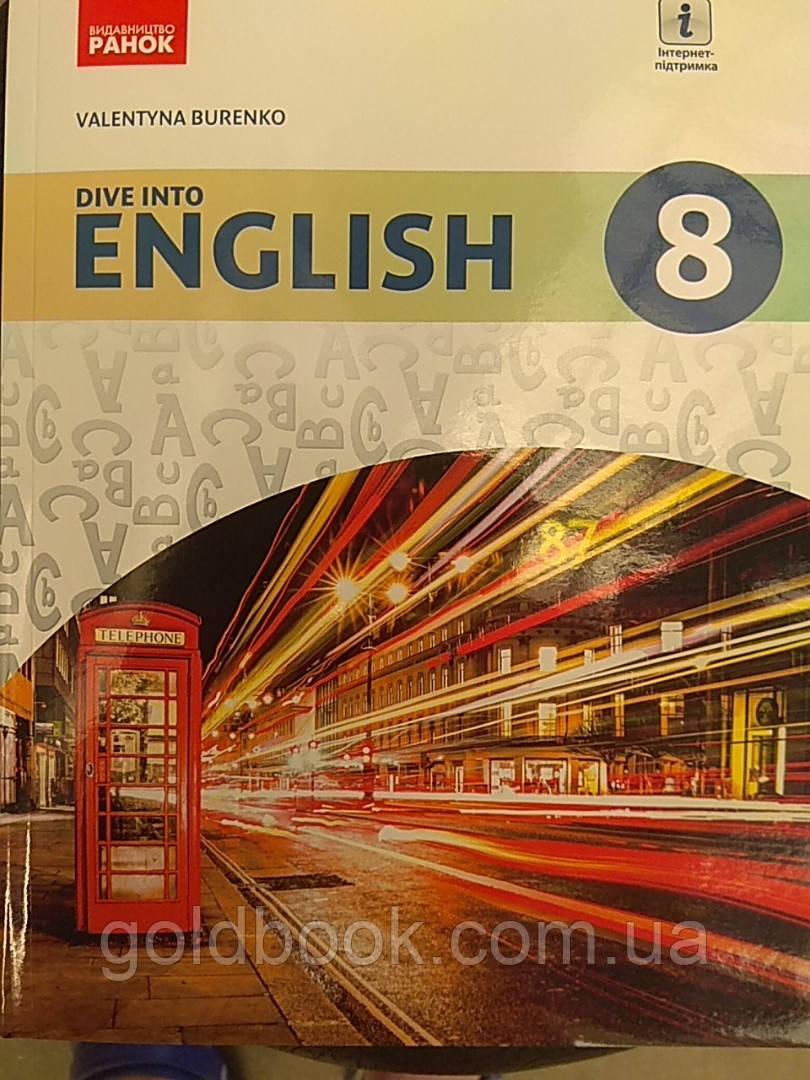 """Англійська мова 8 клас. Підручник.Dive into English""""."""