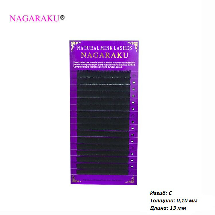 Ресницы для наращивания Nagaraku 0.10 C 13 мм