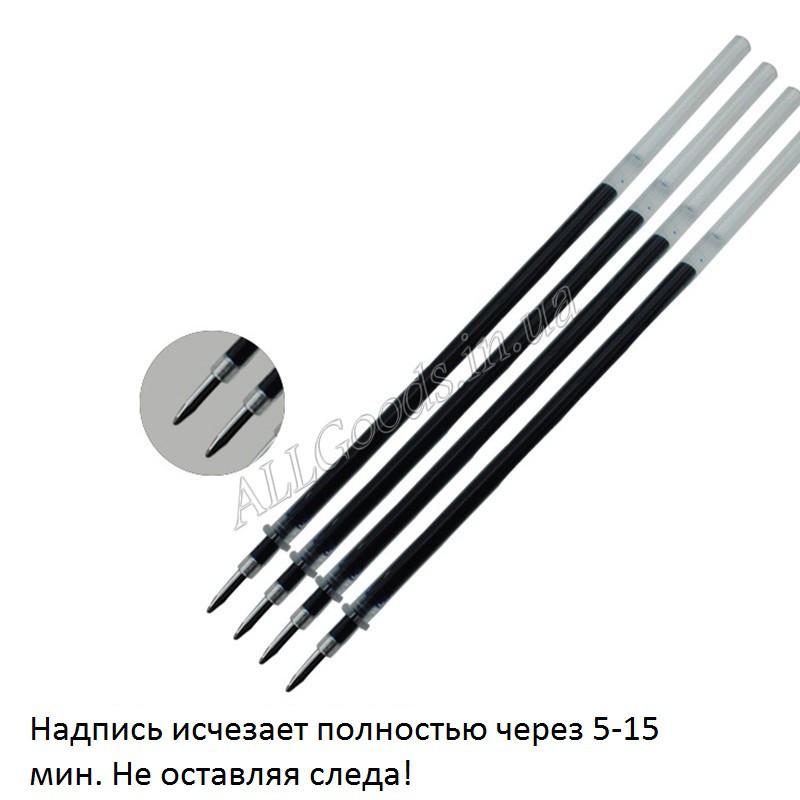 Паста для ручки с исчезающими чернилами. Набор из 10шт