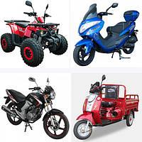 Купить скутер, купить квадроцикл, купить мотоцикл, купить грузаовой мотоцикл