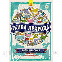 Атлас-раскраска на украинской языке «Живая природа»