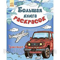 Большая книга раскрасок «Транспорт»