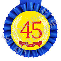Медаль С Юбилеем! 45 лет