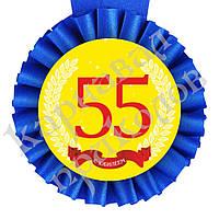Медаль С Юбилеем! 55 лет