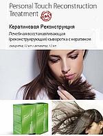 Кератиновая Реконструкция Волос (в домашних условиях) / Personal Touch Reconstruction Treatment