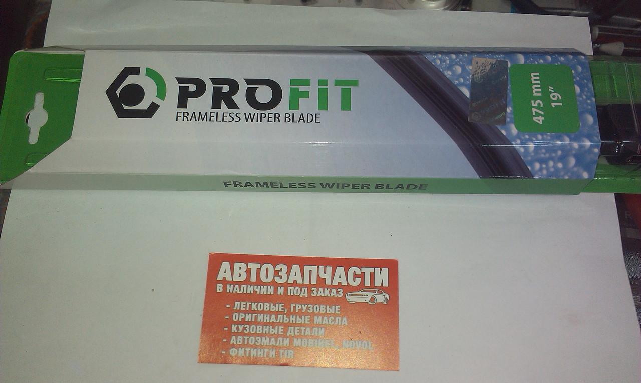 Щетка стеклоочистителя бескаркасная 475 мм. Profit