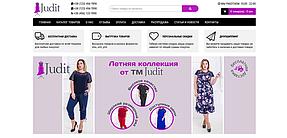 Тексты для сайта женской одежды, Харьков 1