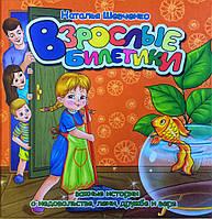 Взрослые билетики - Наталья Шевченко - ISBN 978-1-5323-0387-6, фото 1