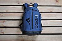 Рюкзак спортивный / городской Adidas / Адидас в стиле