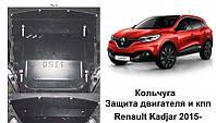 Защита двигателя для Renault Kadjar  с 2014-