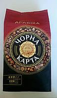Кофе Черная Карта в зернах 1 кг, фото 1