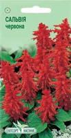 Семена Сальвии блестящая красная 0,1 г