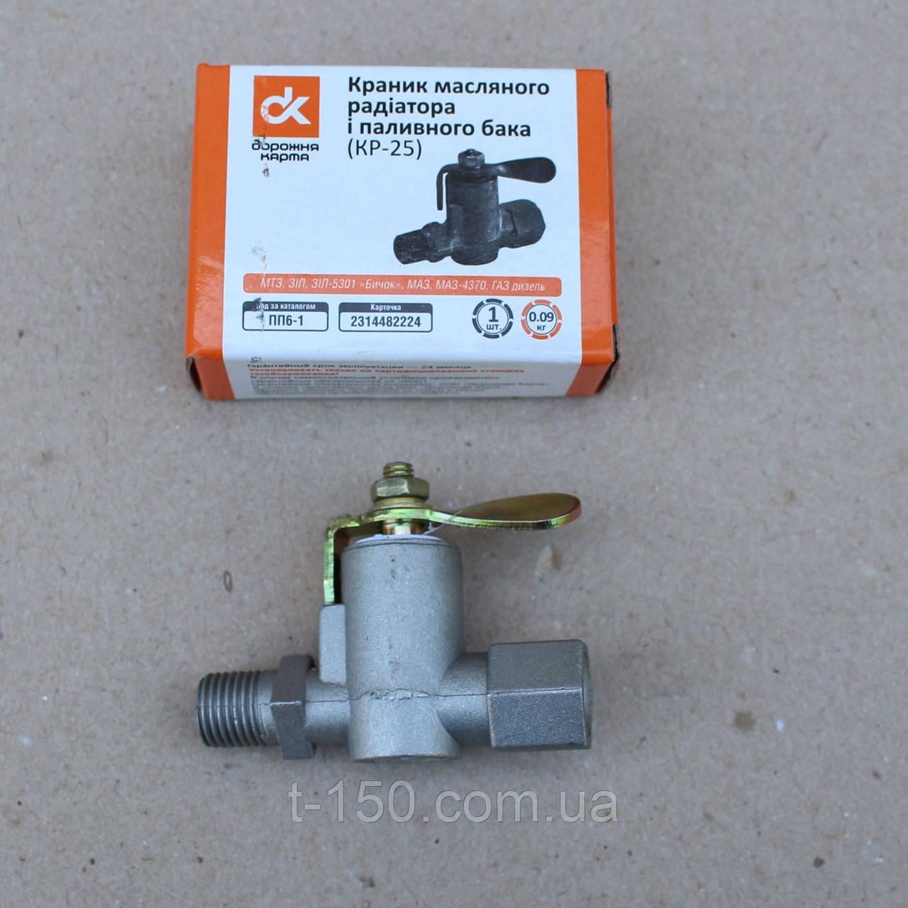 Кран топливного бака МТЗ Т-150 КР-25 (ПП-6)(ДК)
