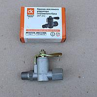 Кран топливного бака МТЗ Т-150 КР-25 (ПП-6)(ДК), фото 1
