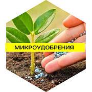 Микроудобрения и стимуляторы роста