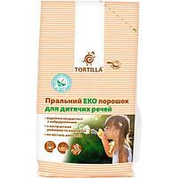 Стиральный Эко порошок Tortilla для детских вещей 1.5 кг