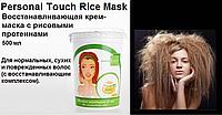 Восстанавливающая Маска для Нормальных и Сухих Волос / Personal Touch Rice Mask