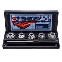 ✅ Набор зенкеров для сёдел клапанов LANOS MASTER (Днепропетровск)