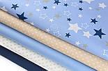 """Ткань """"Звёздный карнавал"""" с синими, белыми и серыми звёздами на голубом фоне, № 1030а, фото 5"""