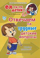 О. И. Кожевникова Отвечаем на трудные детские вопросы: Советы психолога