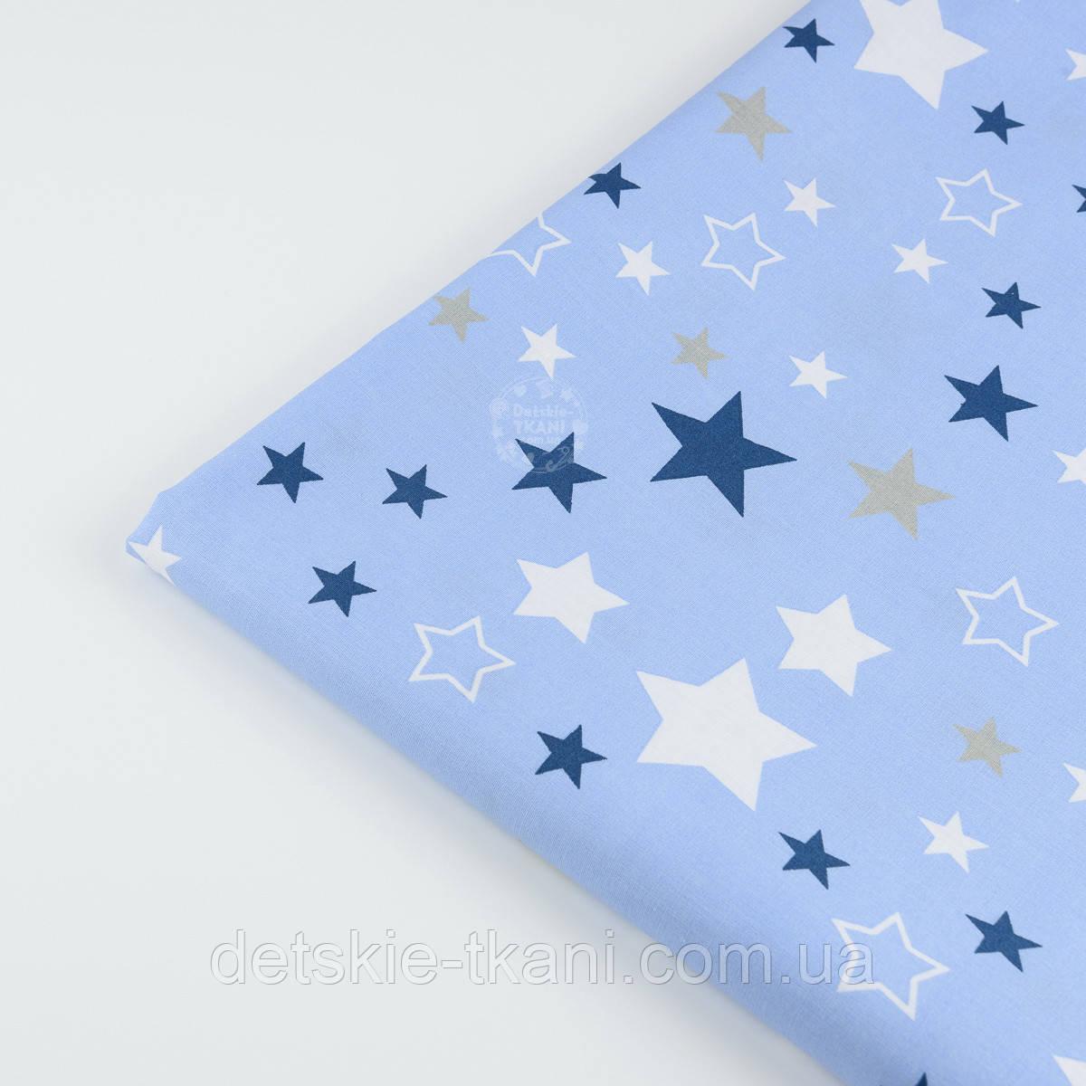 """Лоскут ткани №1030а """"Звёздный карнавал"""" с синими и белыми звёздами на голубом фоне, размер 18*122см"""