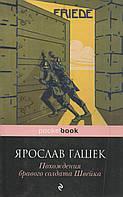 Похождения бравого солдата Швейка (pocketbook). Ярослав Гашек