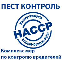 Pest Control в соответствии с принципами ХАССП (HACCP).