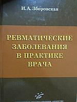 Ревматические заболевания в практике врача Зборовская И.А. МИА 2011г