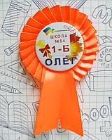 """Закатной значок круглый """"1 вересня"""" на оранжевой розетке"""